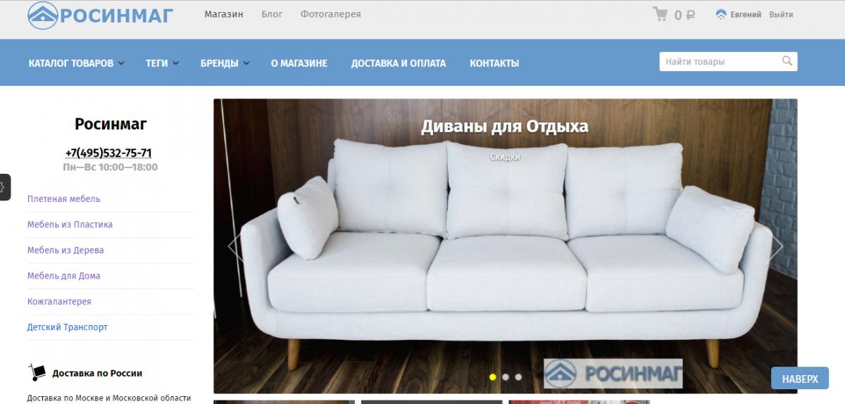 интернет магазин мебели росинмаг в москве адрес телефон часы