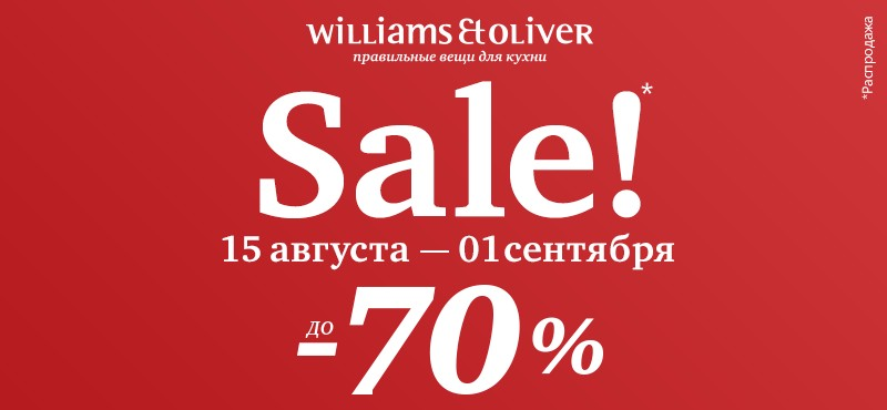 Williams et Oliver: Скидки до 70%
