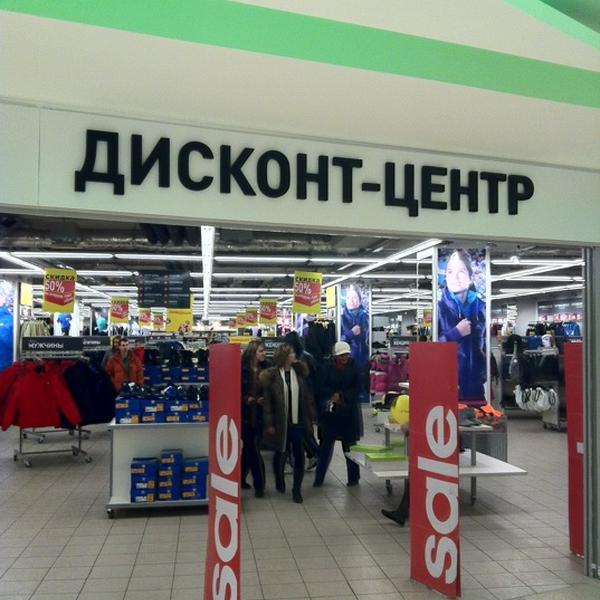 f6074ec1 Сток центры одежды в Москве - стоковые магазины