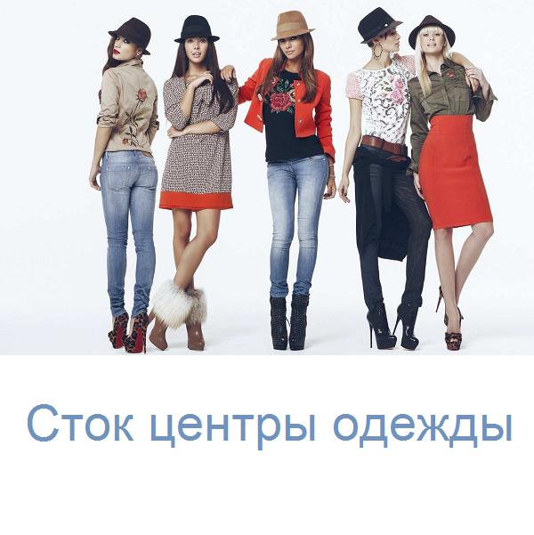 3ee092b4b65b Сток центры одежды в Москве - стоковые магазины