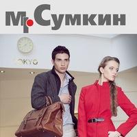 47a7a7c3e460 Магазины Mr. Сумкин   адрес, телефон, часы работы, официальный сайт ...