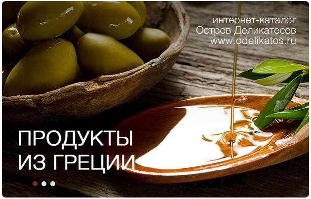 Остров деликатесов продукты из греции отзывы