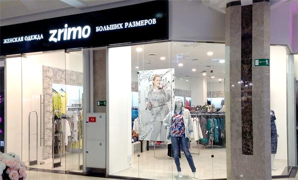 b39764d7689b4 Недорогие магазины одежды больших размеров для женщин в Москве - где ...
