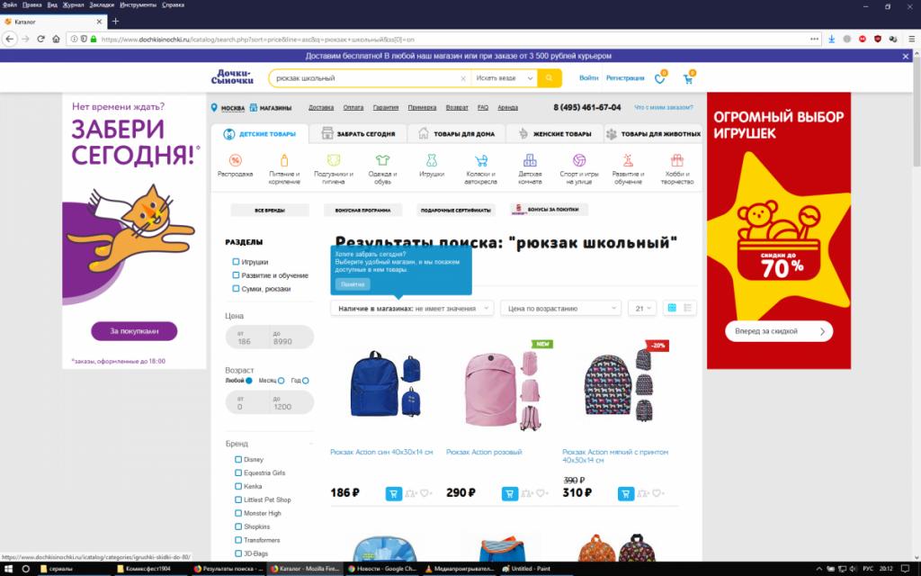 1e7ff0caab83 Детский мир. От 249 до 7000 рублей. За 1400 есть немного моделей с  правильной спинкой.