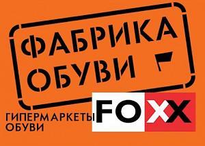 b8fe0165f Магазины обуви Фабрика Обуви в Москве. Фото. Адреса 12. Распродажи. Отзывы  2. 2 голоса