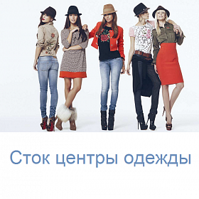 627d851a1cc Сток центры одежды в Москве - стоковые магазины