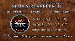 8e1b2cd85977 Магазины чемоданов и дорожных сумок - СВАО - Москва - адреса на ...
