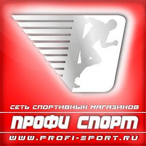 2579ff2d76ca Магазины спортивных товаров Профи Спорт в Москве   адрес, телефон, часы  работы, официальный сайт, скидки, распродажи, акции, отзывы