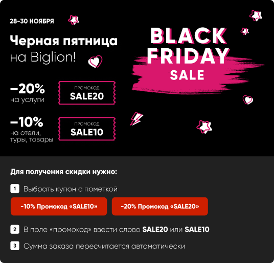 Биглион: BLACK FRIDAY