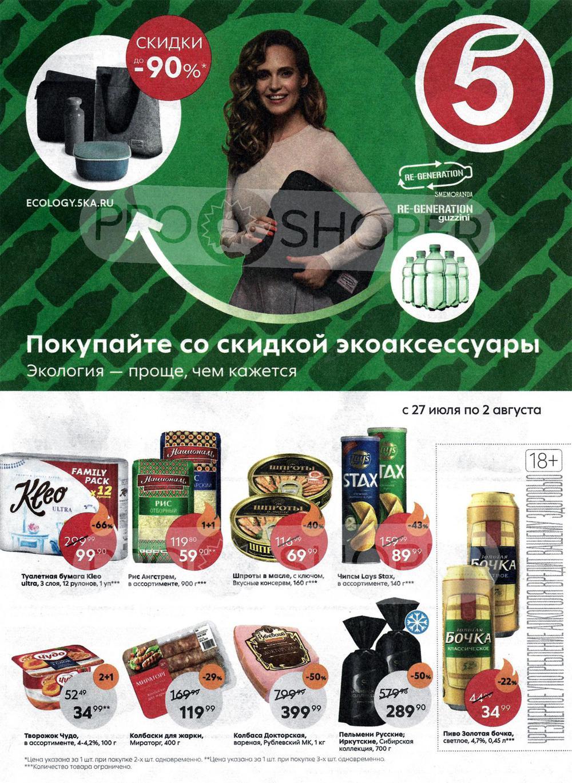Магазин 01 Официальный Сайт Москва Каталог Товаров