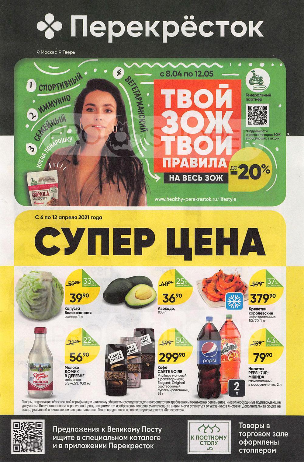 магазин семян в новокузнецке адреса