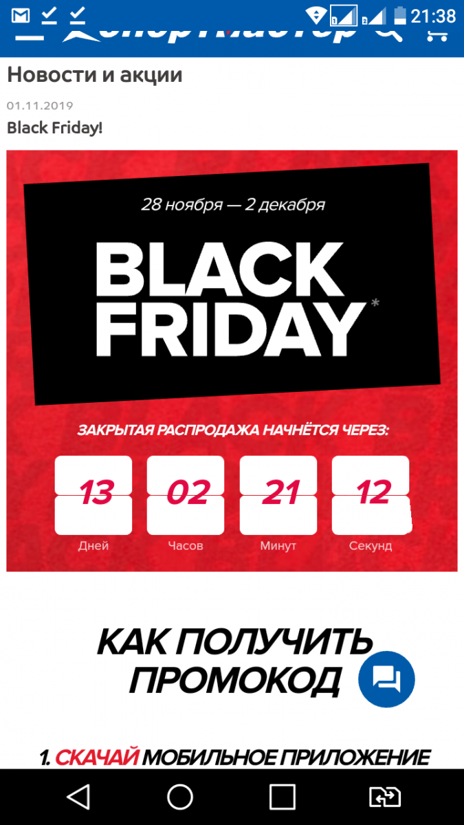Спортмастер: Black Friday