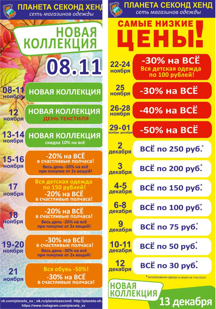 Секонд хенд календарь скидок cosmo lalala
