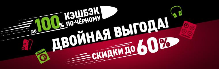 Кэшбэк по черному бонусная программа travel русский стандарт