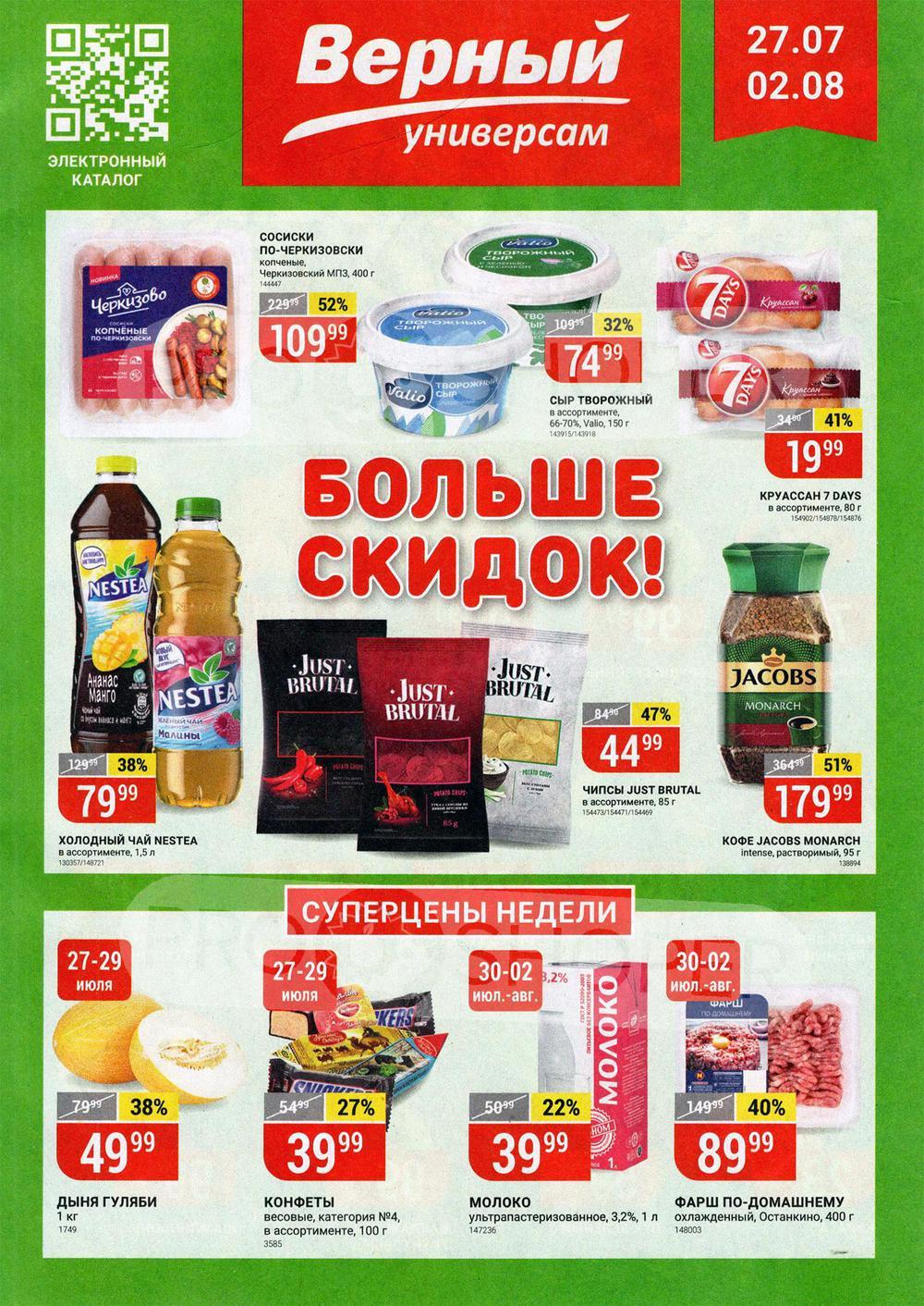 Магазин Распродаж Москва Для Детей