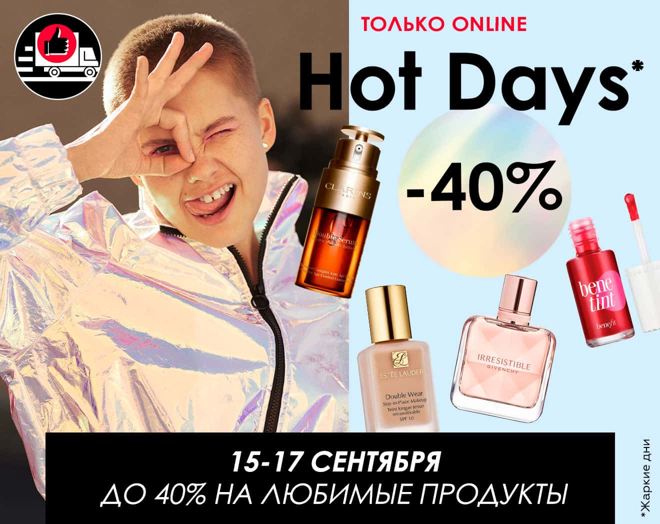Sephora: Hot Days до -40%