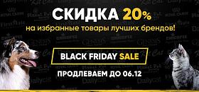 Старая ферма: BLACK FRIDAY SALE продолжается